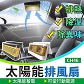 『時尚監控館』(CH46) 汽車用太陽能排風扇 風扇換氣散熱 4000mA電池蓄電 抽風機 抽風扇