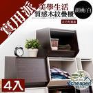 【居家cheaper】質感木紋疊櫃-4入(正方寬盒) 可堆疊收納櫃 置物櫃 飾品 收納盒 收納箱