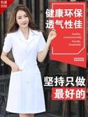 白大褂短袖女醫生服長袖護士服薄款夏季美容師院實驗服學生工作服