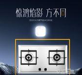 Fotile/方太 HC26GE方太燃氣灶嵌入式天然氣灶雙灶正品猛火灶爐具ATF 沸點奇跡