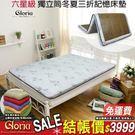 雙人床墊 六星級 獨立筒冬夏三折記憶床墊 彈簧床墊 GLORIA葛蘿莉雅