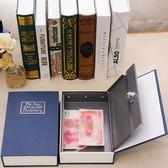 全館免運八折促銷-書本保險箱密碼盒子帶鎖鐵紙幣儲蓄錢罐超大號存錢罐兒童成人創意