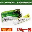 元氣健康館 Oral Fresh歐樂芬 牙周護理蜂膠牙膏120g