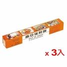 3件超值組南亞 PVC保鮮膜200尺【愛...