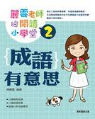 麗雲老師的閱讀小學堂(2):成語有意思