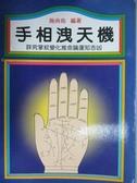 【書寶二手書T4/命理_JEK】手相洩天機_施尚佑編著