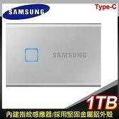 【南紡購物中心】Samsung 三星 T7 Touch 1TB USB3.2 移動式SSD固態硬碟《銀》