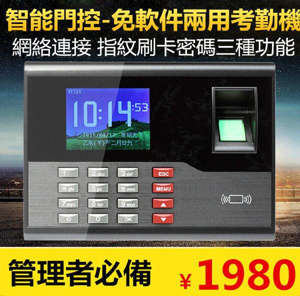 考勤機 打卡機 打卡鐘 指紋機 簽到機 2.8英寸高清彩屏 雙核處理器 指紋刷卡密碼【KC-04】