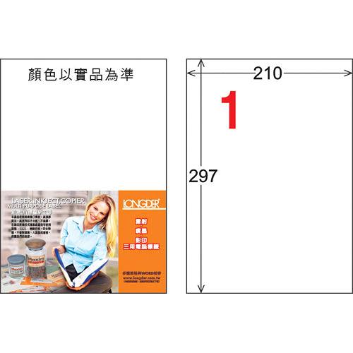 【奇奇文具】龍德LONGDER LD-800-W-A 白色A4  電腦列印標籤紙/三用標籤/1格