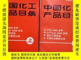 二手書博民逛書店中國化工產品目錄罕見1992(上下冊)Y11153 中國化工信息