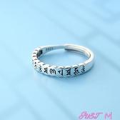 心經戒指純銀戒指女復古泰銀六字真言開口食指戒潮人個性網紅冷淡風小指環 JUST