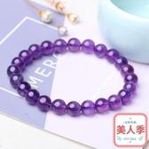 水晶手鏈 紫水晶天然紫水晶手鏈男女款手串紫水晶單圈手鏈水晶飾品禮物
