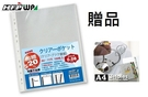 【週年慶特惠】120張 HFPWP 厚0.08mm 11孔內頁袋資料袋可直接影印 台灣製 EH303A-100-SP