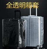 拉桿箱保護套透明防水加厚20旅行防塵罩PVC24行李箱26 28 29 30寸 向日葵