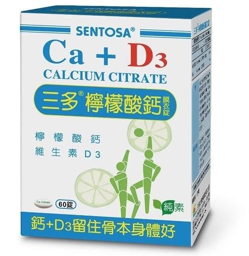 三多檸檬酸鈣錠 (60錠/盒),外盒去除點數