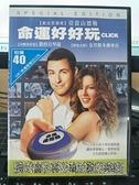 挖寶二手片-0B01-491-正版DVD-電影【命運好好玩】-亞當山德勒 凱特貝琴薩(直購價)