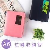 珠友官方獨賣 SC-05019 A6/50K 拉鏈收納包/書皮/書套