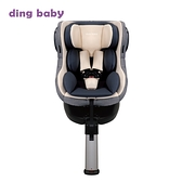 【送保護墊】ding baby ISOFIX 0-4歲 嬰幼兒安全座椅/汽座-沉穩藍 (簡配不含替換座布及遮陽罩)
