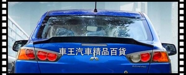 【車王汽車精品百貨】三菱 LANCER FORTIS 美版尾翼 競技尾翼 定風翼 導流板
