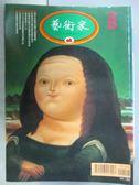 【書寶二手書T2/雜誌期刊_MNI】藝術家_255期_兩千年文化寶藏專輯