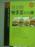 【書寶二手書T6/餐飲_QAX】無油煙快手菜100道_蔡萬利