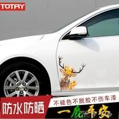車貼 3d立體貼劃痕個性裝飾遮擋創意車身改裝汽車專用貼紙防水訂製 卡卡西