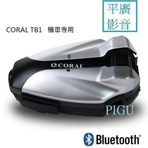 平廣 CORAL TB1 機車 行車記錄器 附送16G卡保固一年 可當 藍芽耳機 藍牙 耳機 通話 錄影 FM