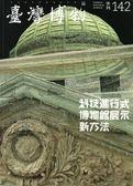 臺灣博物季刊第142期(108/06)38:2