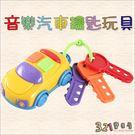 兒童玩具 cikoo音樂汽車鑰匙認知益智玩具-321寶貝屋