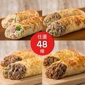 (加贈2條雞肉捲)【KK Life-免運組】起司肉捲48條組 (和風牛/美式雞/泡菜牛/胡椒豬)