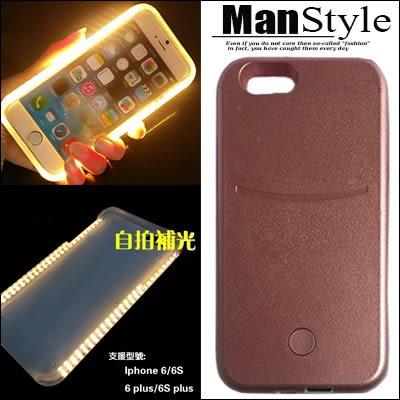 自拍ManStyle潮流嚴選蘋果iPhone6S/plus自拍補光燈行動電源手機殼【09Y0033】
