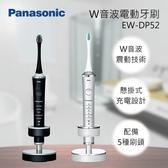 【限時優惠+分期0利率】Panasonic 國際牌 W音波電動牙刷 EW-DP52 公司貨
