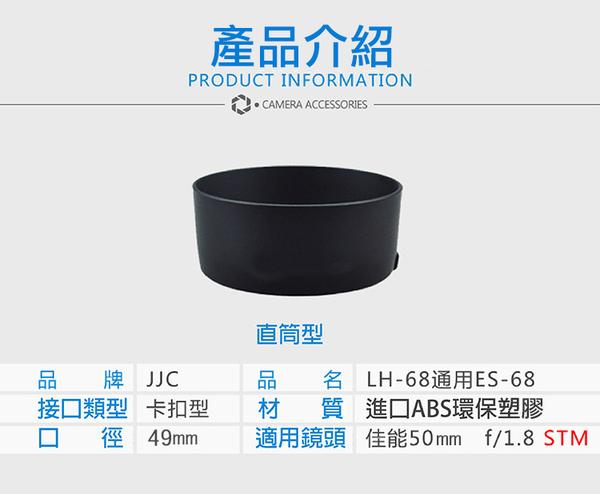 攝彩@佳能 Canon ES-68 碗公型 遮光罩 EF 50mm f/1.8 STM 鏡頭 可反扣