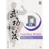 Visual Basic 程式設計 武功秘笈