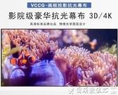 幕布VCCG新品超窄畫框灰晶抗光幕布100寸家庭辦公投影幕布抗光幕LX爾碩