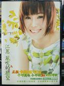 影音專賣店-P08-265-正版VCD-華語【江蕙 風吹的願望】-