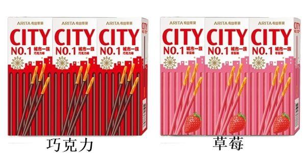 【麻吉熊】日本有田製果 城市一族巧克力棒/草莓棒(25g/盒)