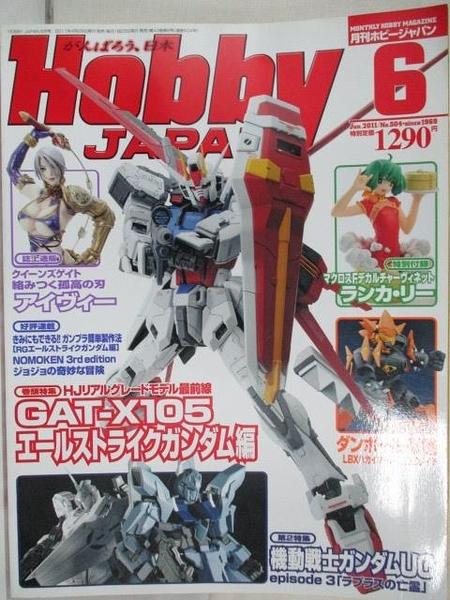 【書寶二手書T9/嗜好_EBE】Hobby Japan_2011/6_GAT-X105…日文