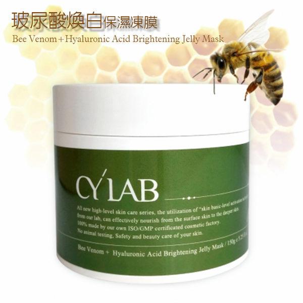 蜂?玻尿酸煥白保濕凍膜 150g CYLAB 台灣自有品牌保養品 (附美容挖棒1支) 美白 細緻毛孔 修護保濕