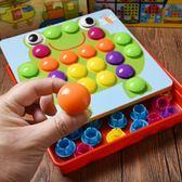 兒童益智智慧拼盤 大顆粒蘑菇釘拼插板紐扣拼圖 寶寶啟智早教玩具【七夕節全館88折】