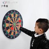 磁性飛鏢 兒童安全靶子 塑料靶套裝飛鏢盤套裝掛式YXS 「繽紛創意家居」