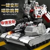 遙控坦克可發射子彈玩具遙控車一鍵變形金剛TW【免運】