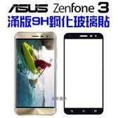 ASUS ZenFone 4 ZE554KL ZD552KL ZC554KL Zenfone 3 ZE520KL ZE552KL ZC553KL 滿版 鋼化玻璃貼 9H 保護貼【采昇通訊】