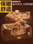 狗窩冬季金毛泰迪狗狗床中型可拆洗大型小型犬寵物窩用品冬天保暖 數碼人生