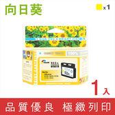 向日葵 for HP NO.933XL/CN056AA 黃色高容量環保墨水匣/適用 HP OfficeJet 6100/6600/6700/7110/7610/7612