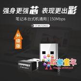 WIFI接收器 迷你免驅USB無線網卡台式機筆記本電腦WIFI接收器接收器信號發射器 1色