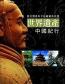 世界遺產中國紀行