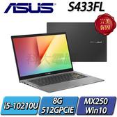 "S433FL-0148G10210U/搖滾黑/I5-10210U/8G/512SSD+OPT Memory 32G/MX 250/14"""