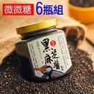 [容記] 破壁營養健康純濃黑芝麻醬-微微糖 (6瓶裝/附盒)