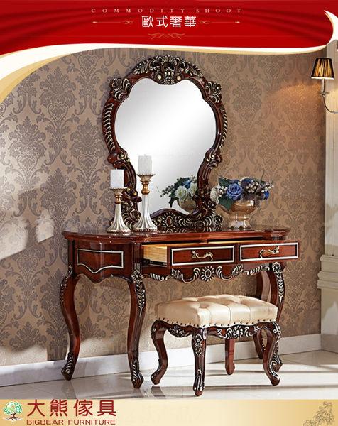 【大熊傢俱】803 歐式 化妝台 化妝桌 梳妝台 鏡台 妝台 妝凳 新古典 美式妝台